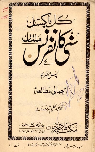 Download kul pakistan sunni conferece multan pdf book